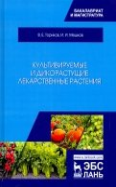 Культивируемые и дикорастущие лекарственные растения