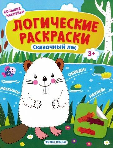 Сказочный лес. Книжка с наклейками
