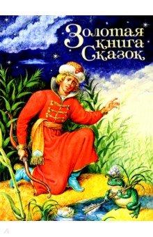 Купить Золотая книга сказок, Проф-Пресс, Сборники сказок