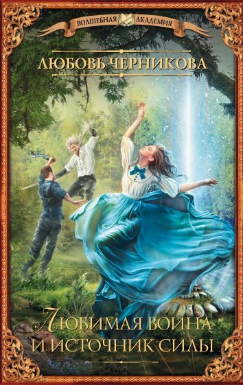 Любимая воина и источник силы, Черникова Любовь Сергеевна