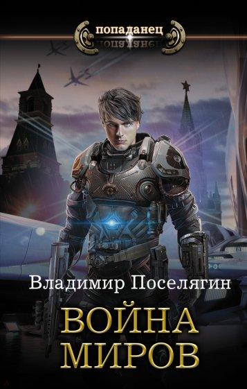 Война миров, Поселягин Владимир Геннадьевич
