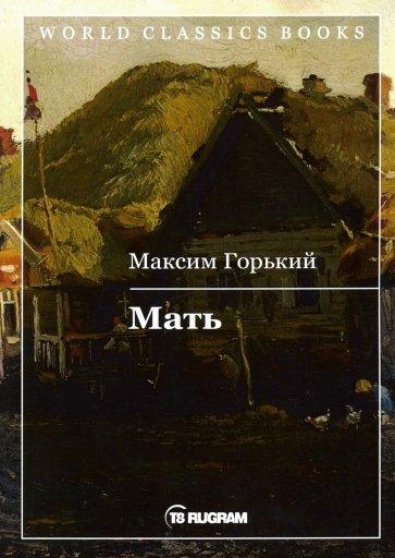 Мать, Горький Максим