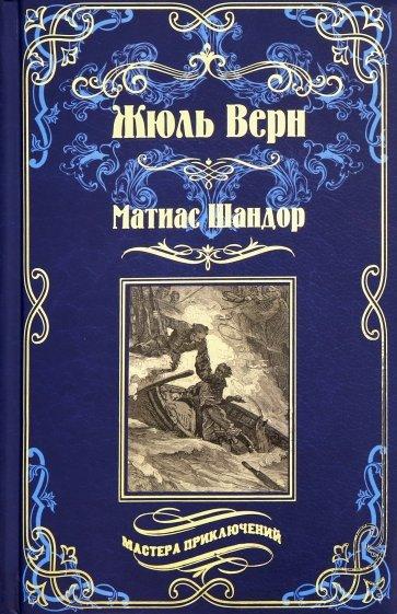 Матиас Шандор, Верн Жюль
