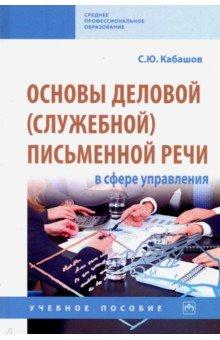 Основы деловой (служебной) письменной речи в сфере управления. Учебное пособие