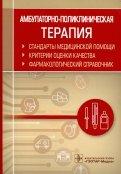 Амбулаторно-поликлиническая терапия. Фармакологический справочник
