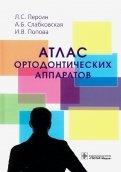 Атлас ортодонтических аппаратов. Учебное пособие