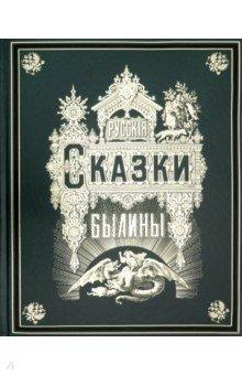 Купить Русские сказки и былины, Снег, Русские народные сказки