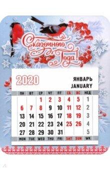"""Календарь-магнит на 2020 год """"Сказочного года! Снегири"""""""