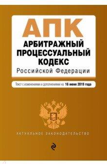 Арбитражный процессуальный кодекс РФ на 16.06.19 г.