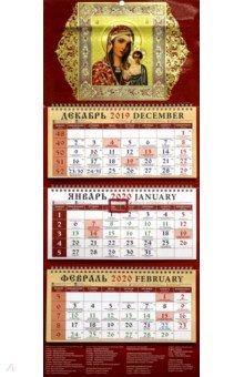 Zakazat.ru: Календарь настенный на 2020 год Образ Пресвятой Богородицы Казанская (22003).