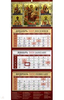Zakazat.ru: Календарь 2020 Святые Целители (22007).