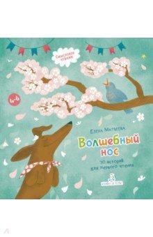 Купить Волшебный нос. 30 историй для первого чтения. 4-6 лет, Бином Детства, Сказки и истории для малышей
