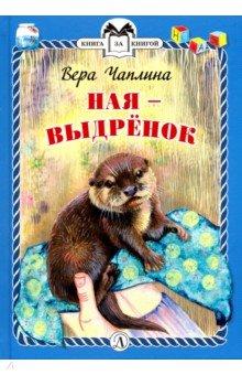 Купить Ная - выдренок, Детская литература, Повести и рассказы о природе и животных
