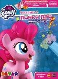 Мой маленький пони. Веселись с Пинки Пай