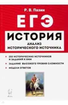 ЕГЭ. История. 10-11 классы. Анализ исторического источника