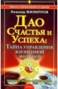 Филиппов Леонид Дао счастья и успеха: тайна управления жизнненной энергией