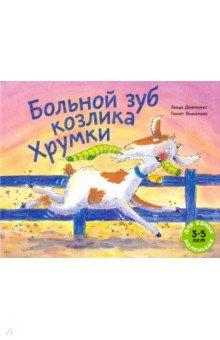 Купить Больной зуб козлика Хрумки, Мелик-Пашаев, Сказки и истории для малышей