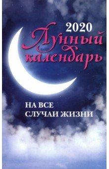 Лунный календарь на все случаи жизни. 2020 год ()