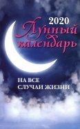 Лунный календарь на все случаи жизни. 2020 год