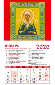 """Календарь 2020 """"Святая Блаженная Матрона"""" (20007)"""
