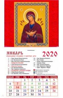 """Календарь 2020 """"Икона Божией Матери Семистрельная"""" (20009)"""