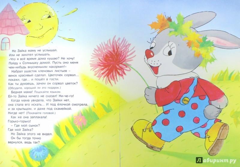 Иллюстрация 1 из 23 для Зайка и солнышко. Развитие речи и эмоций. 1-3 года - Сергей Савушкин | Лабиринт - книги. Источник: Лабиринт