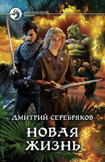 Новая жизнь, Серебряков Дмитрий