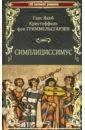 Гриммельсгаузен Ганс Я. К. Симплициссимус