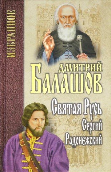 Святая Русь. Книга 2. Сергий Радонежский, Балашов Дмитрий Михайлович