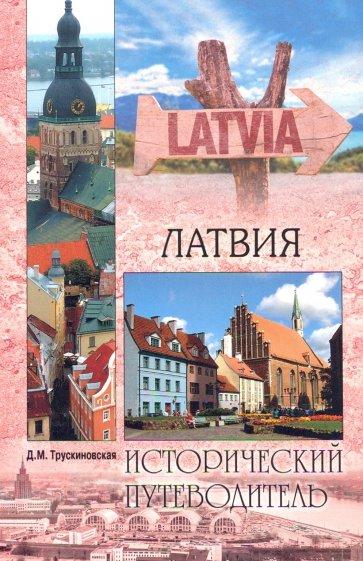 Латвия, Трускиновская Далия Мееровна