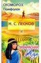 Скоморох Памфалон. Прекрасная Аза, Лесков Николай Семенович