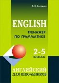 Тренажер по грамматике английского 2-5 классы