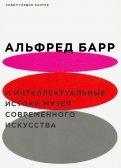 Альфред Барр и интеллектуальные истоки музея современного искусства