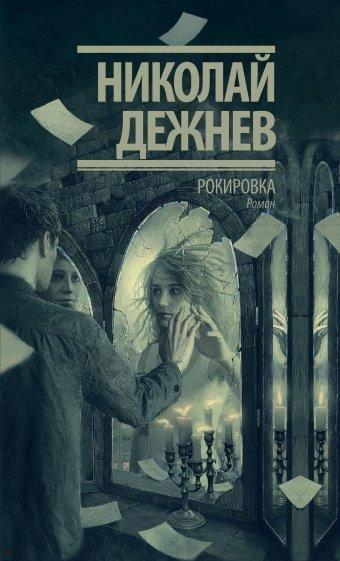 Рокировка, Дежнев Николай Борисович
