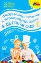 Обложка Праздничные утренники и музыкальные досуги в детском саду. Методическое пособие (+CD)