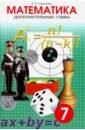 Смыкалова Е. В. Математика. 7 класс. Дополнительные главы смыкалова е сборник задач по математике для учащихся 6 класса