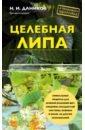 Даников Николай Илларионович Целебная липа