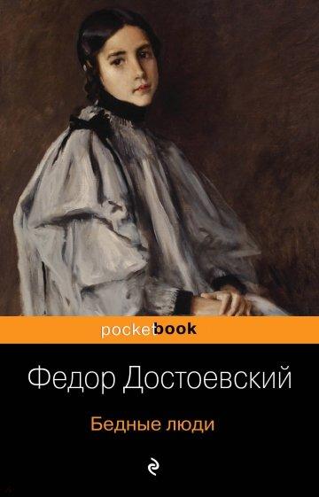 Бедные люди, Достоевский Федор Михайлович