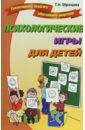 Образцова Татьяна Николаевна Психологические игры для детей цена в Москве и Питере