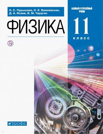 Физика. 11 класс. Базовый и углубленный уровни. Учебник, Пурышева Наталия Сергеевна