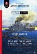 Под Андреевским и Красным флагом. Русский флот в Первой мировой войне, Февральской и Октябрьской