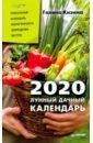 Лунный дачный календарь на 2020 г., Кизима Галина Александровна