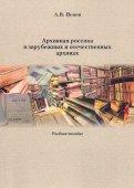 Архивная россика в отечественных и зарубежных архивах. Учебное пособие