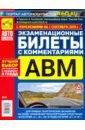 Экзаменационные билеты с комментариями АВМ. По состоянию на 01 сентября 2019 года