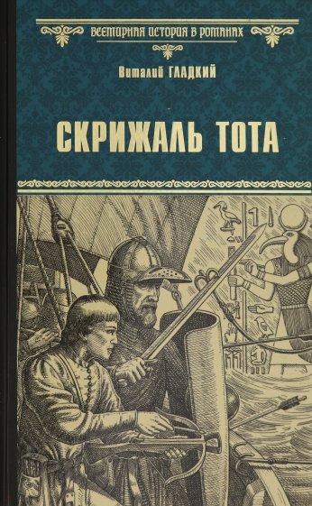 Скрижаль Тота. Хорт - сын викинга, Гладкий Виталий Дмитриевич
