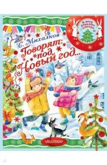 Купить Говорят под Новый год…, АСТ, Отечественная поэзия для детей