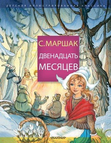 Двенадцать месяцев, Маршак Самуил Яковлевич