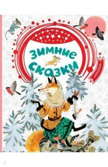 Купить Зимние сказки, АСТ, Сказки отечественных писателей