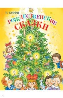 Купить Рождественские сказки, АСТ, Сказки отечественных писателей