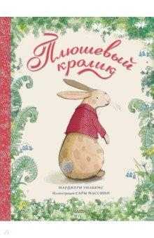 Купить Плюшевый кролик, АСТ. Малыш 0+, Современные сказки зарубежных писателей